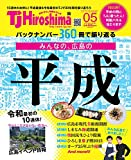 TJHiroshima2019年5月号