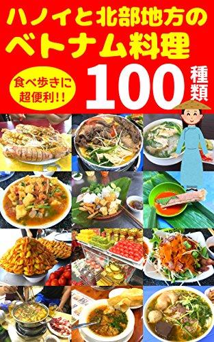 hanoitohokubutihounobetonamuryouri100syurui (Japanese Edition) by hanoigaidobukkuseisakuiinkai