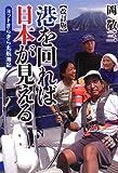 港を回れば日本が見える―ヨットきらきら丸航海記