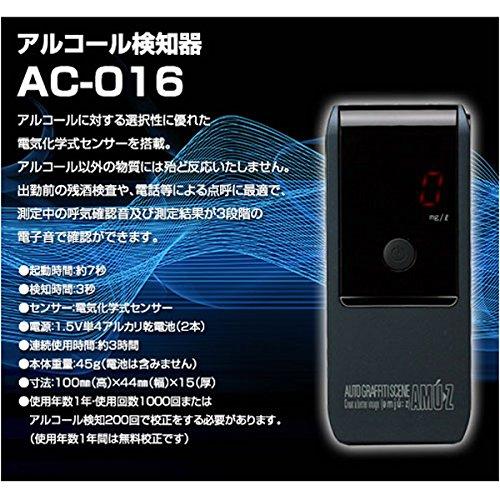 알콜 검사기 음주측정기  AC-016 전기 화학식