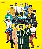 ミュージカル『 青春 - AOHARU - 鉄道 』 Blu-ray