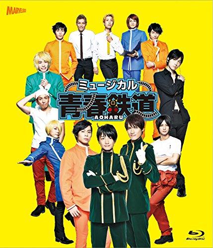 ミュージカル『 青春 - AOHARU - 鉄道 』 Blu-ray B018548AMC