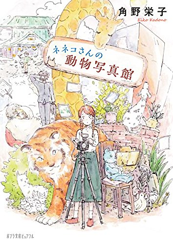 (P[か]6-1)ネネコさんの動物写真館 (ポプラ文庫ピュアフル)