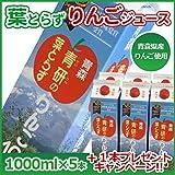 【+1本プレゼントキャンペーン】葉とらずりんごジュース 1000ml×5本(計6本)
