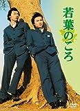 若葉のころ リニューアル版 DVD-BOX
