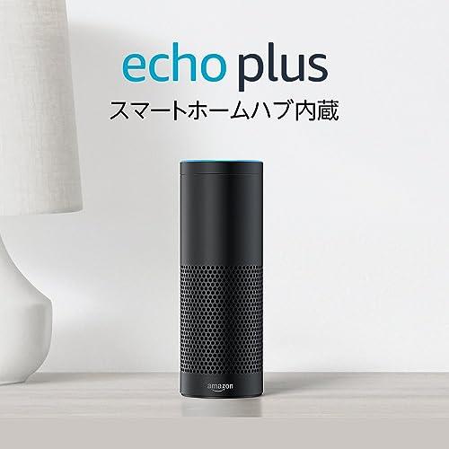 Echo Plus ブラック