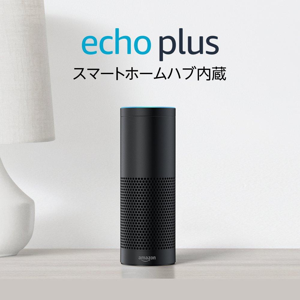 amazon_echoplus_イメージ