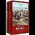世界名著名译文库 托尔斯泰集-战争与和平(精装版)