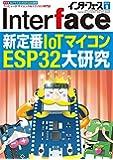 Interface(インターフェース) 2018年 09 月号