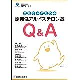 患者さんのための原発性アルドステロン症Q&A (診断と治療社 内分泌シリーズ)