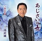 Naoki Mita - Ajisai No Hito C/W Yokohama Saren [Japan CD] YZME-15050