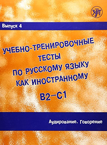 Academic Training Tests in Russian as a Foreign Language: Volume 4 Listening & S
