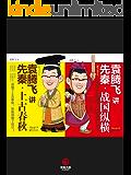 袁腾飞讲先秦(袁腾飞讲历史系列) (博集历史典藏馆)