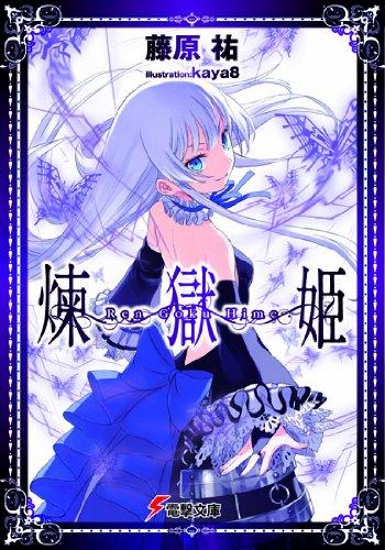 煉獄姫 (電撃文庫)