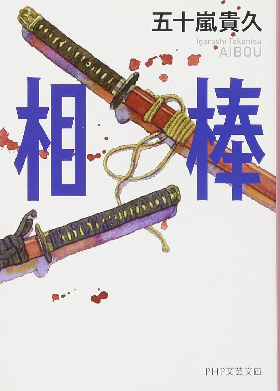 化合物シュートラップトップ異邦人(いりびと) (PHP文芸文庫)