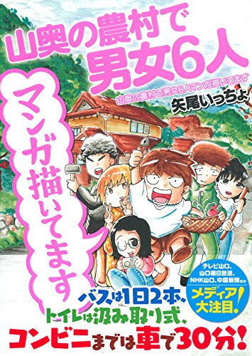 山奥の農村で男女6人マンガ描いてます (COMICAWA BOOKS)