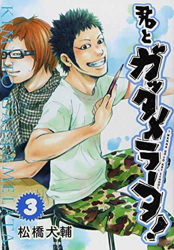 君とガッタメラータ! 3 (ヤングジャンプコミックス)