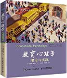 教育心理学:理论与实践(第10版·中文版)
