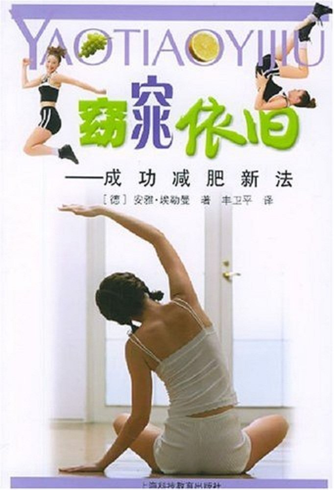 Download Slim Beauty-Successful Diet Method (Chinese Edition) PDF