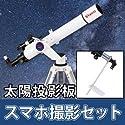 天体望遠鏡 ビクセン ポルタII A80Mf スマホ 太陽投影板セット Vixen ポルタ2