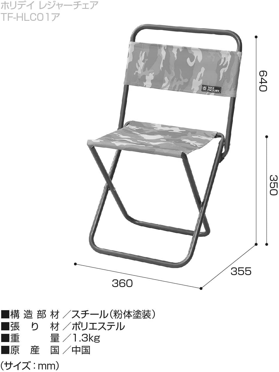 TENT FACTORY (tent factory) Holiday leisure chair duck TF-FC01-CAM 61HwLrD3WwL
