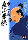 直江兼続〈下〉 (人物文庫)