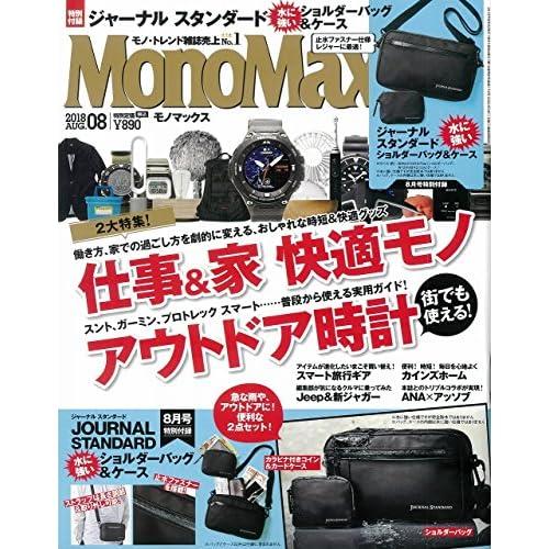 Mono Max モノマックス 最新号 表紙画像