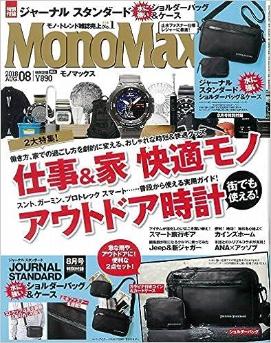 MONO MAX雑誌