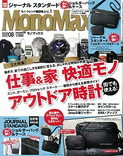 Mono Max 2018年8月号 大きい表紙画像
