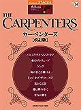 STAGEA アーチスト 7~6級 Vol.35 カーペンターズ [改訂版]