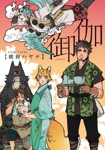 御伽 (Canna Comics)