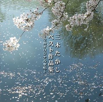 Amazon | 追悼盤 三木たかしベスト作品集 | オムニバス | 演歌 | 音楽