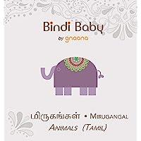 Bindi Baby Animals (Tamil): A Beginner Language Book for Tamil Children