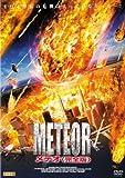 [DVD]メテオ<完全版> (2枚組) [DVD]