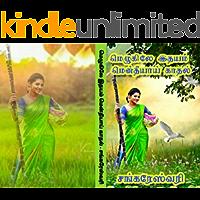 மெழுகிலே இதயம் மென்தீயாய் காதல்: Melukile ithayam mentheeyai kathal (Tamil Edition)