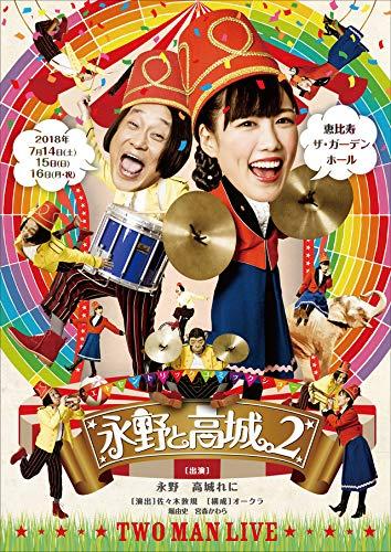 【メーカー特典あり】永野と高城。2  Blu-ray(メーカー特典:内容未定付き)