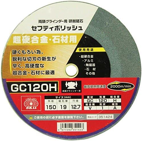 SK11 両頭グラインダー用 研削砥石 セフティポリッシュ B 超硬合金・石材用 150X19mm GC120H