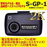 DRIVEMAN S-GP-1 シンプルセット アサヒリサーチ ドライブレコーダー GPS Gセンサー 駐車監視