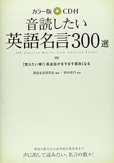 カラー版 CD付 音読したい英語名言300選