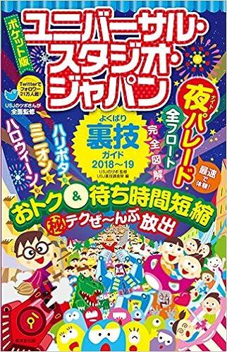 ポケット版 ユニバーサル・スタジオ・ジャパンよくばり裏技ガイド 2018-19