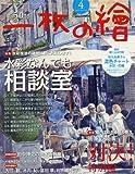 一枚の絵 2018年 04 月号 [雑誌]