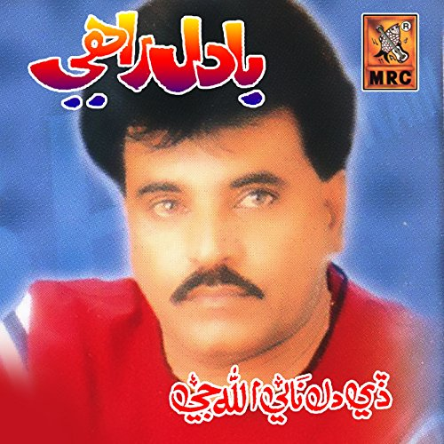 Tu Lare Londi Rahi Song Mp3: Jidhen Tou Ba Khari By Badal Rahi On Amazon Music