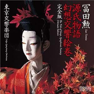 Tale of Genji:Complete Version