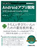 TECHNICAL MASTER はじめてのAndroidアプリ開発 第3版 AndroidStudio3対応