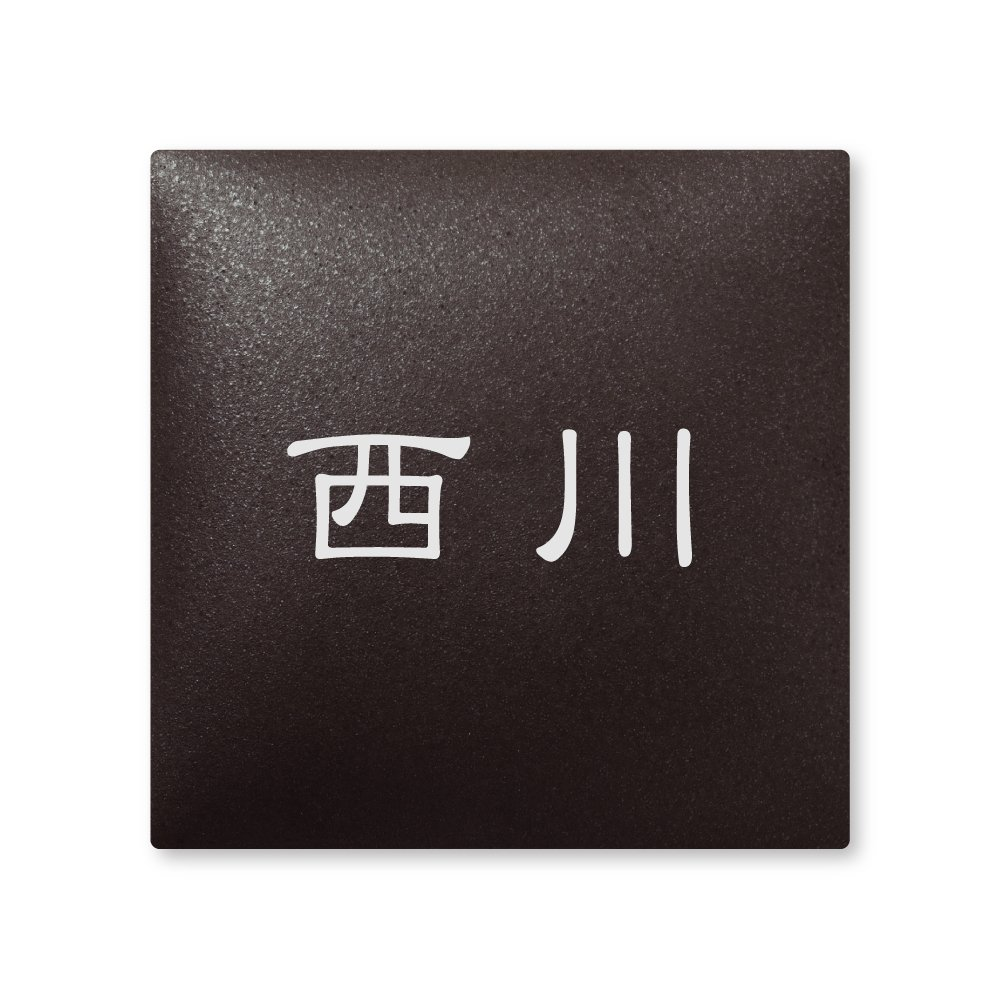 丸三タカギ 彫り込み済表札 【 西川 】 完成品 アークタイル AR-2-1-1-西川   B00RFEQ1PM