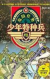 少年特种兵(8)—危险任务 (《少年特种兵》军事悬疑小说系列)