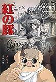 ジブリの教科書7 紅の豚 (文春ジブリ文庫 1-7 ジブリの教科書 7)