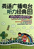 img - for Typical Science and Education Channel for Listening Practice of English Broadcasting (Chinese Edition) book / textbook / text book