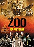 [DVD]ZOO-暴走地区- シーズン1 DVD-BOX