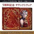 【受注生産限定】 魔法使いと黒猫のウィズ 5th Anniversary Original Soundtrack